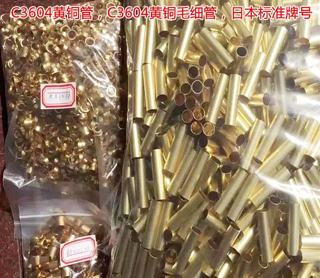 C3604黄铜管
