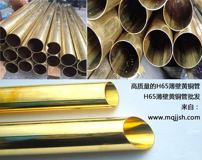 H65薄壁黄铜管