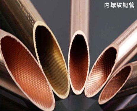 内螺纹铜管